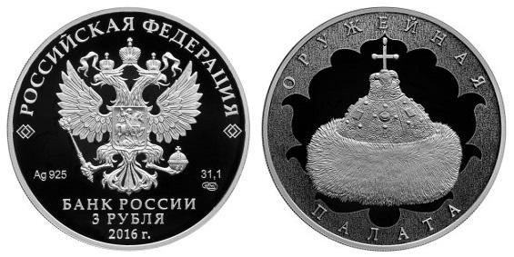 Россия 3 рубля 2016 СПМД Музей-сокровищница Оружейная палата