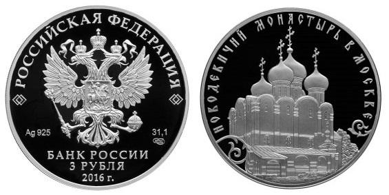 Россия 3 рубля 2016 СПМД Новодевичий монастырь в Москве