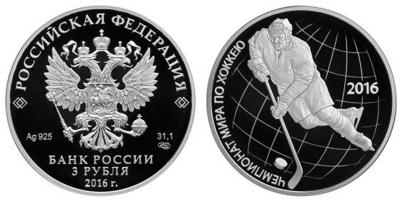 Россия 3 рубля 2016 СПМД Чемпионат мира по хоккею