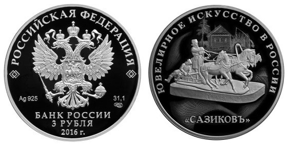 Россия 3 рубля 2016 СПМД Ювелирное искусство в России — фирма Сазиков