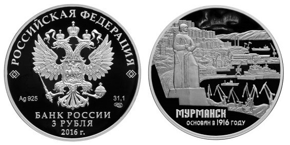 Россия 3 рубля 2016 СПМД 100 лет основания г. Мурманска