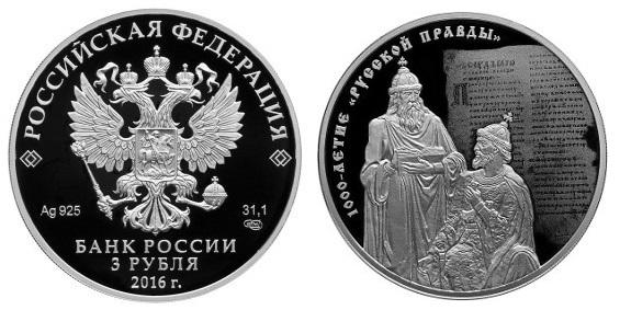 Россия 3 рубля 2016 СПМД 1000-летие Русской Правды