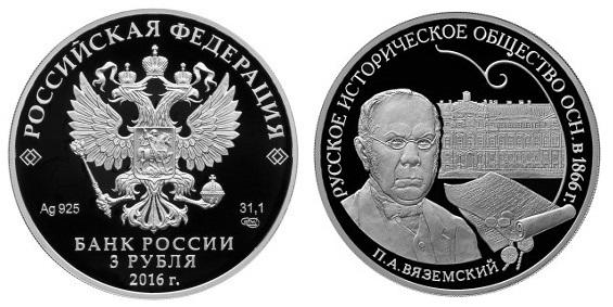 Россия 3 рубля 2016 СПМД 150 лет Русскому историческому обществу - П. А. Вяземский