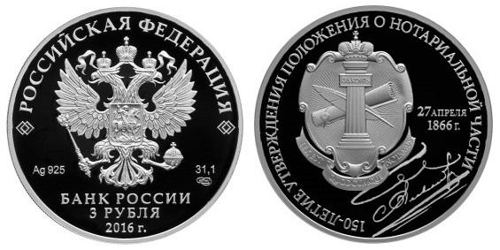 Россия 3 рубля 2016 СПМД 150 лет утверждения Положения о нотариальной части