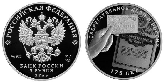 Россия 3 рубля 2016 СПМД 175 лет сберегательному делу в России