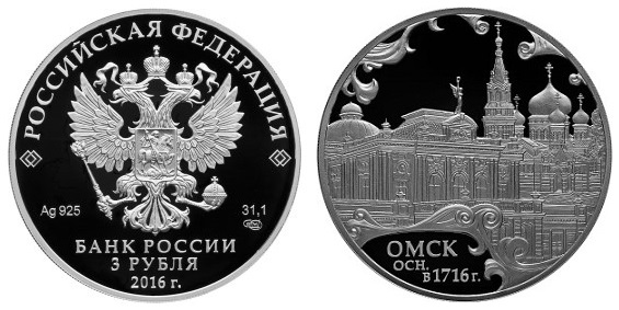 Россия 3 рубля 2016 СПМД 300 лет основания г. Омска