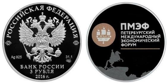Россия 3 рубля 2016 СПМД XX Петербургский международный экономический форум (ЦВЕТНАЯ ЭМАЛЬ)