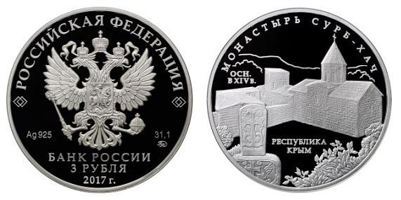 Россия 3 рубля 2017 ММД Монастырь Сурб-Хач, Республика Крым