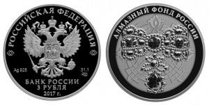 Россия 3 рубля 2017 СПМД Алмазный фонд России — Бант-склаваж