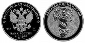 Россия 3 рубля 2017 СПМД Алмазный фонд России — Портбукет