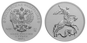 Россия 3 рубля 2017 СПМД Георгий Победоносец