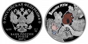 Россия 3 рубля 2017 СПМД История мультипликации — Винни Пух