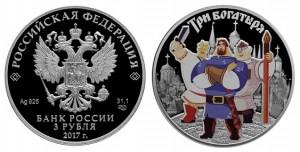 Россия 3 рубля 2017 СПМД История мультипликации — Три богатыря