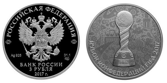 Россия 3 рубля 2017 СПМД Кубок конфедераций FIFA