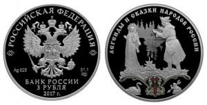 Россия 3 рубля 2017 СПМД Легенды и сказки — Царевна-лягушка
