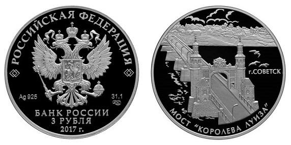 Россия 3 рубля 2017 СПМД Мост Королева Луиза, г. Советск