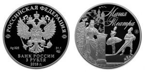 Россия 3 рубля 2018 СПМД Магия театра