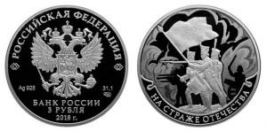 Россия 3 рубля 2018 СПМД На страже Отечества — 3 солдата Отеч. войны