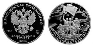 Россия 3 рубля 2018 СПМД На страже Отечества 5 сов. солдат с флагом