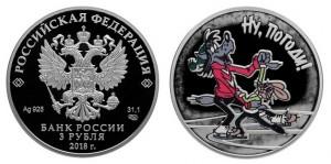 Россия 3 рубля 2018 СПМД Ну погоди (ЦВ. ЭМАЛЬ)