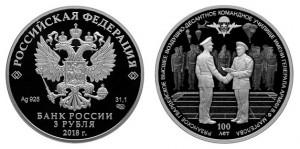 Россия 3 рубля 2018 СПМД Рязан. учил. ВДВ им. Маргелова