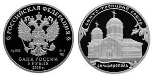 Россия 3 рубля 2018 СПМД Свято-Троицкий собор, г. Симферополь