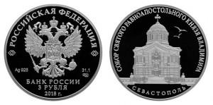 Россия 3 рубля 2018 СПМД Собор кн. Владимира, г. Севастополь