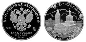 Россия 3 рубля 2018 СПМД Троицкий собор, г. Саратов