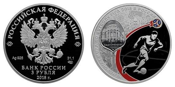 Россия 3 рубля 2018 СПМД Чемпионат мира по футболу FIFA - Екатеринбург