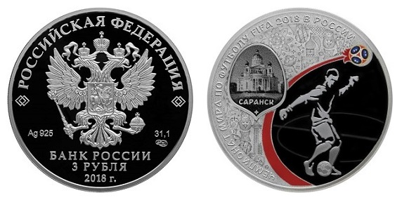 Россия 3 рубля 2018 СПМД Чемпионат мира по футболу FIFA - Саранск