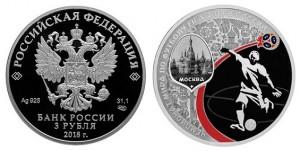 Россия 3 рубля 2018 СПМД Чемпионат мира по футболу FIFA — Москва