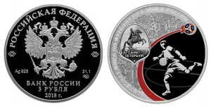 Россия 3 рубля 2018 СПМД Чемпионат мира по футболу FIFA — Санкт-Петербург