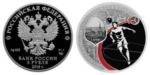 Россия 3 рубля 2018 СПМД Чемпионат мира по футболу FIFA — Сочи