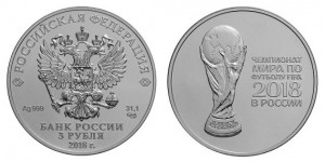 Россия 3 рубля 2018 СПМД Чемпионат мира по футболу FIFA