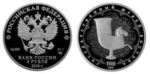 Россия 3 рубля 2018 СПМД 100 лет Гос. музею Востока