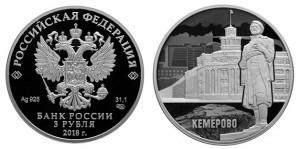 Россия 3 рубля 2018 СПМД 100 лет основания г. Кемерово