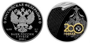 Россия 3 рубля 2018 СПМД 200 лет Гознаку (ПОЗОЛОТА)