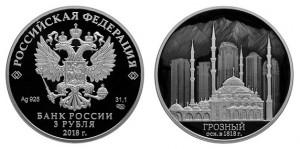 Россия 3 рубля 2018 СПМД 200 лет основания г. Грозный