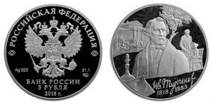 Россия 3 рубля 2018 СПМД 200 лет со дня рождения И. Тургенева