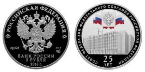 Россия 3 рубля 2018 СПМД 25 лет Совету Федерации (ЦВ. ЭМАЛЬ)