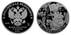 Россия 3 рубля 2018 СПМД 3 русских воина в доспехах