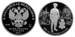 Россия 3 рубля 2018 СПМД 300 лет полиции России