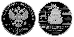 Россия 3 рубля 2018 СПМД 350-летие отеч. гос. судостроения