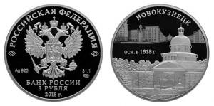 Россия 3 рубля 2018 СПМД 400 лет основания г. Новокузнецка