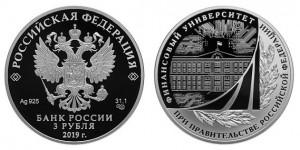 Россия 3 рубля 2019 СПМД Финансовый университет при правит.