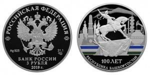 Россия 3 рубля 2019 СПМД 100 лет Башкортостану (ЦВ. ЭМАЛЬ)