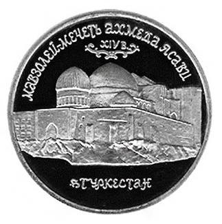 Россия 5 рублей 1992 ЛМД Мавзолей-мечеть Ахмеда Ясави в г. Туркестане (Республика Казахстан)