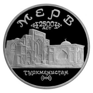 Россия 5 рублей 1993 ЛМД Архитектурные памятники древнего Мерва (Туркменистан)