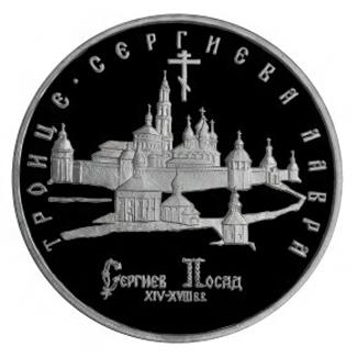 Россия 5 рублей 1993 ЛМД Троице-Сергиева лавра, г. Сергиев Посад