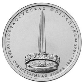 Россия 5 рублей 2014 ММД Белорусская операция